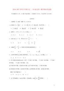 新疆哈密地区2016-2017学年高二数学下学期期末考试试题 文.doc