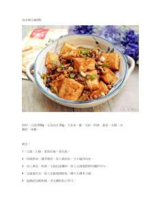 肉末燒豆腐(轉)