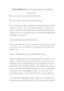 会计账务调整的基本方法(The basic method of accounting adjustment)