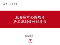 勉县城市公园项目产品规划设计任务书