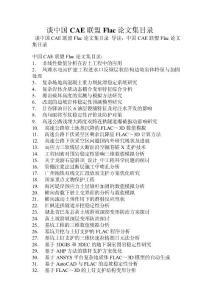 谈中国CAE联盟Flac论文集目录.doc