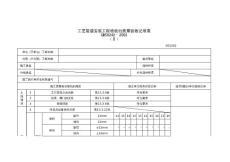051002-2-工艺管道安装工程..