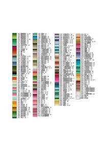 DMC绣线颜色和线号图