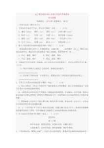2014辽宁阜新中考语文试卷