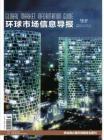 [整刊]《环球市场信息导报》2017年第42期