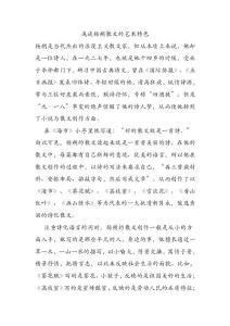 浅谈杨朔散文的艺术特色