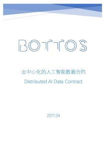 去中心化的人工智能数据合约