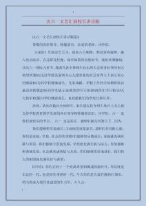 庆六一文艺汇演校长讲话稿