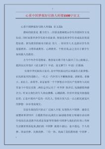 心系中国梦做好引路人师德1500字征文