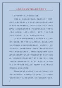 心系中国梦做好引路人师德主题征文