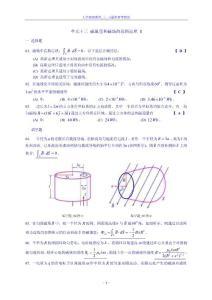 杭电大学物理答案2