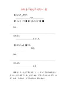 深圳小产权房合同范本3篇