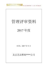 通過2017新版認證前的醫療器械管理評審整套資料