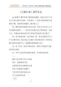 初中语文各单元教案-大雁归来