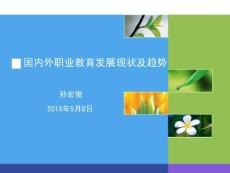 国内外职业教育现状与发展趋势201505