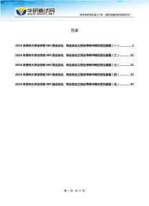 2018年贵州大学法学院809民法总论、刑法总论之民法考研冲刺狂背五套题