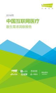 中国互联网医疗医生需求洞察报告