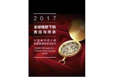 2017中国高净值人群财富管理需求白皮书