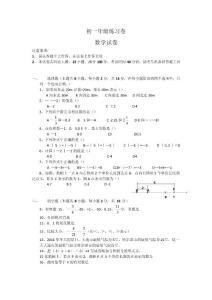 2017-2018学年初一年级上月考数学试卷含答..