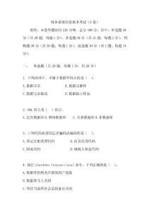 12、深圳国税局业务大比武..