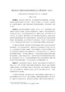 湖北省及下辖各市州经济财政实力与债务研究(2017)