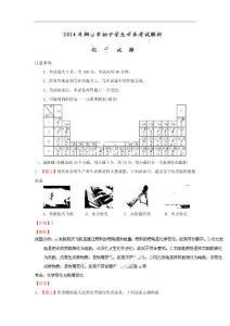 2014年度中考真题精品解析 化学(烟台卷)精编word版(解析版)
