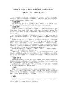 华中农业大学本科毕业论文撰写范例(自然科学类)