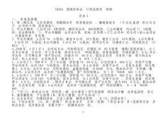 中央电大高级财务会计形成性考核册