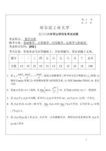 哈尔滨工业大学数学分析2006年考研试题