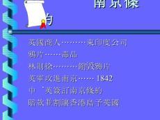 南京条约割让香港