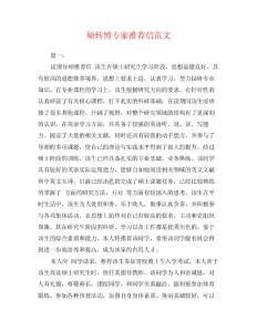 硕转博专家推荐信范文