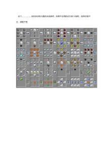 我的世界1.6.4工业合成表