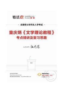 4091 陈晓辉主讲 童庆炳《文学理论教程》考点精讲及复习思路