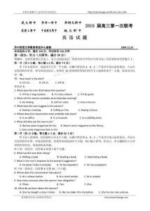 湖北省武汉市六校2017届高三第一次联考(英语).pdf