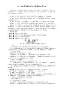 2017年山东选调生-中公教育内部讲义.doc