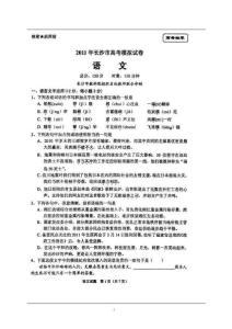 湖南省长沙市2017年高考模拟试卷语文.doc
