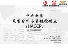 中央厨房HACCP培训