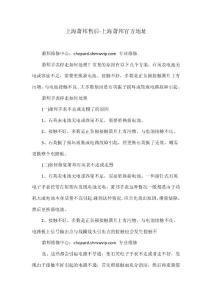 上海萧邦售后-上海萧邦官方..
