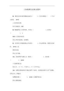 上海硫磺仪表摘录题库