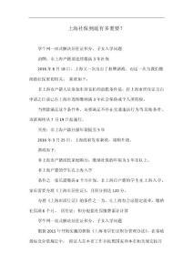 上海社保到底有多重要?