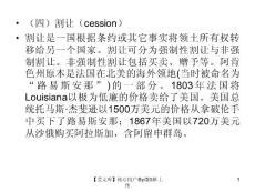 国际法课程简介
