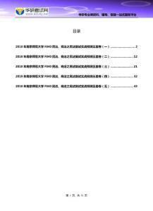 2018年南京师范大学F040民法、商法之民法复试实战预测五套卷