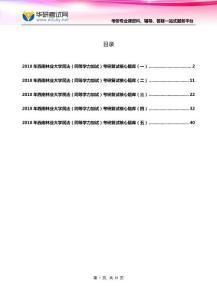 2018年西南林业大学民法(同等学力加试)考研复试核心题库