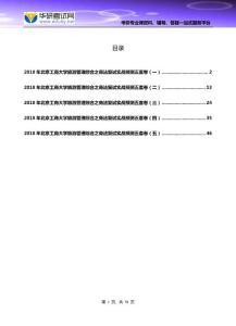 2018年北京工商大学旅游管理综合之商法复试实战预测五套卷