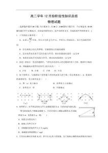 【月考试卷】黑龙江省哈尔滨市2017-2018学年高二12月月考物理试题Word版含答案