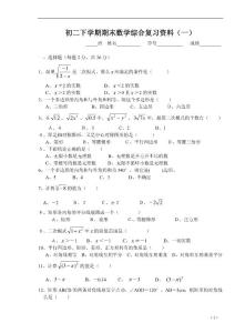 初二下学期期末数学综合复习资料(一)