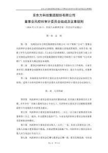 京東風控和審計委員會組成及議事規則