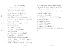 中职数学《集合不等式函数》月考试题