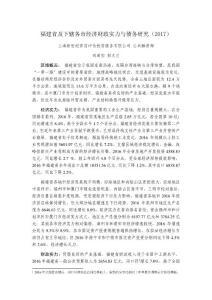 福建省及下辖各市经济财政实力与债务研究(2017)