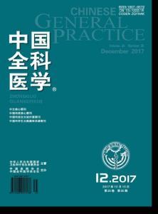 [整刊]《中国全科医学》2017年12月15日